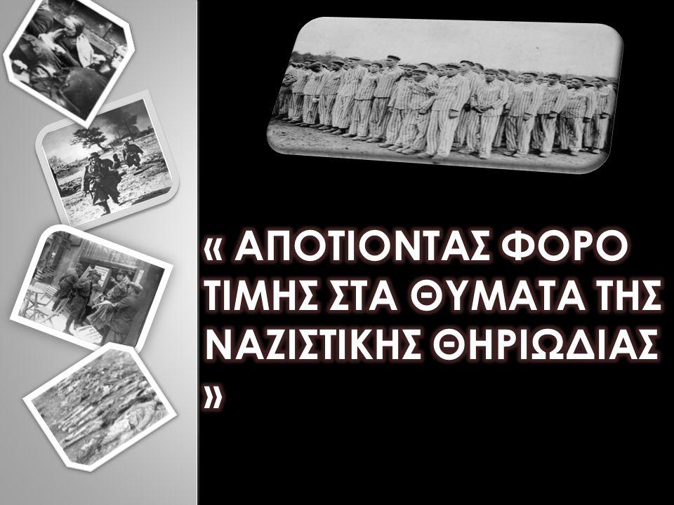  Το Ολοκαύτωμα ήταν η συστηματική, προγραμματική, και κρατική πολιτική πρακτική διώξεων και εξόντωσης περίπου έξι εκατομμυρίων Εβραίων από το ναζιστικό καθεστώς και τους συνεργάτες του.