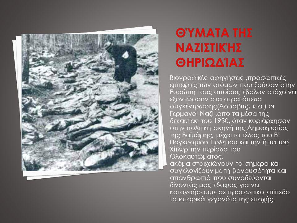 Βιογραφικές αφηγήσεις,προσωπικές εμπειρίες των ατόμων που ζούσαν στην Ευρώπη τους οποίους έβαλαν στόχο να εξοντώσουν στα στρατόπεδα συγκέντρωσης(Άουσβιτς, κ.α.) οι Γερμανοί Ναζί,από τα μέσα της δεκαετίας του 1930, όταν κυριάρχησαν στην πολιτική σκηνή της Δημοκρατίας της Βαϊμάρης, μέχρι το τέλος του Β' Παγκοσμίου Πολέμου και την ήττα του Χίτλερ την περίοδο του Ολοκαυτώματος, ακόμα στοιχειώνουν το σήμερα και συγκλονίζουν με τη βαναυσότητα και απανθρωπιά που συνοδεύονται δίνοντάς μας έδαφος για να κατανοήσουμε σε προσωπικό επίπεδο τα ιστορικά γεγονότα της εποχής.