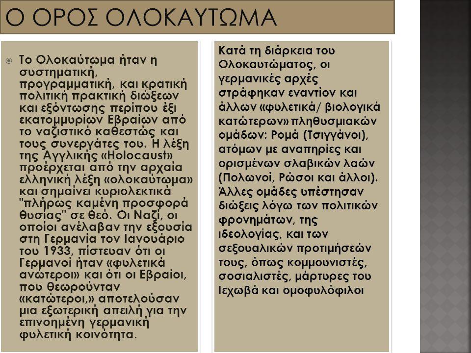 Οι Γερμανοί μπαίνουν στη Θεσσαλονίκη και λίγες μέρες αργότερα απαγορεύουν την είσοδο των Εβραίων σε καφενεία, ζαχαροπλαστεία κ.λπ., επιτάσσουν το νοσοκομείο Χιρς και πολλά εβραϊκά σπίτια, φυλακίζουν τα μέλη του κοινοτικού Συμβουλίου, διατάζουν τουs Εβραίους να παραδώσουν τα ραδιόφωνα τους και λεηλατούν τα γραφεία της Κοινότητας και τις πλουσιότερες εβραϊκές βιβλιοθήκες.
