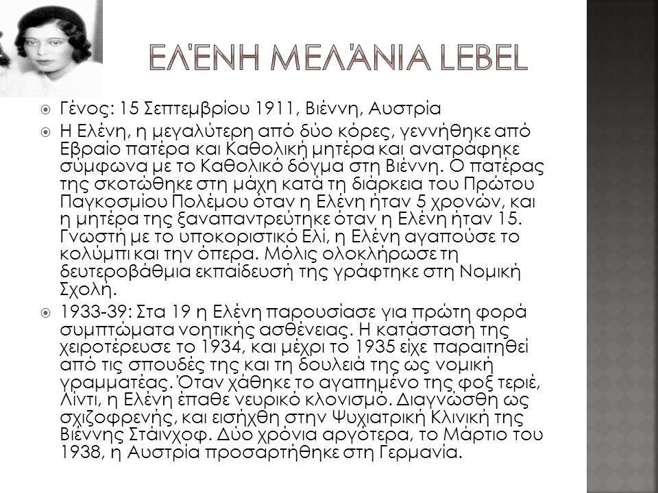  Γένος: 15 Σεπτεμβρίου 1911, Βιέννη, Αυστρία  Η Ελένη, η μεγαλύτερη από δύο κόρες, γεννήθηκε από Εβραίο πατέρα και Καθολική μητέρα και ανατράφηκε σύμφωνα με το Καθολικό δόγμα στη Βιέννη.