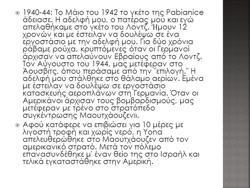  1940-44: Το Μάιο του 1942 το γκέτο της Pabianice άδειασε.