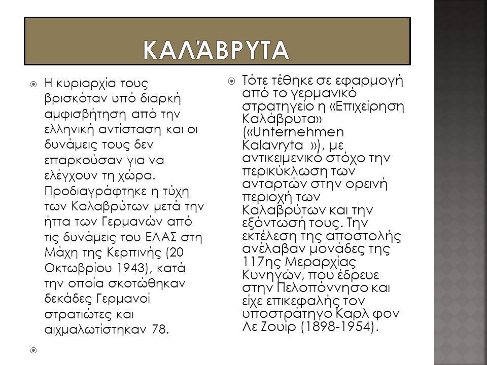  Η κυριαρχία τους βρισκόταν υπό διαρκή αμφισβήτηση από την ελληνική αντίσταση και οι δυνάμεις τους δεν επαρκούσαν για να ελέγχουν τη χώρα.
