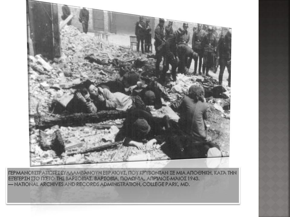  Αναρίθμητοι άνθρωποι νεκροί, αμέτρητοι μακριά από τα σπίτια τους, χιλιάδες βασανισμένοι, εκατομμύρια σημαδεμένοι… Ο ναζιστικός ρατσισμός θέρισε ανθρώπινες ζωές, χάραξε σάρκες πονεμένων ψυχών και αφάνισε γενιές ολόκληρες.