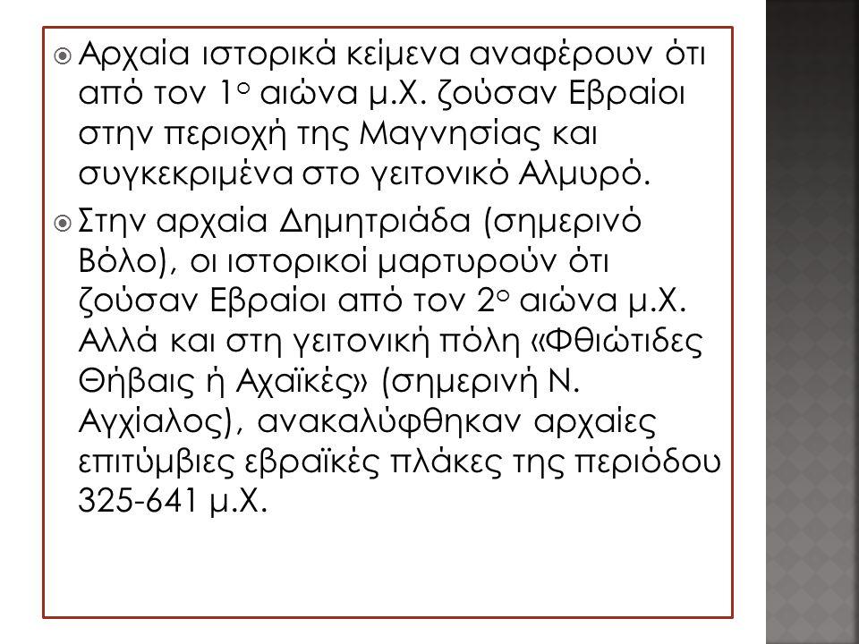  Αρχαία ιστορικά κείμενα αναφέρουν ότι από τον 1 ο αιώνα μ.Χ.