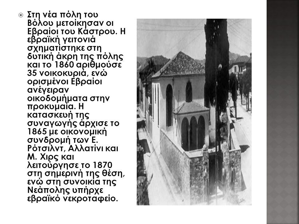  Στη νέα πόλη του Βόλου μετοίκησαν οι Εβραίοι του Κάστρου.
