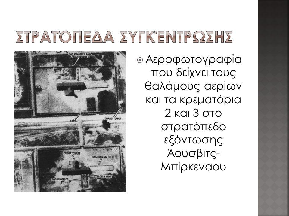  Αεροφωτογραφία που δείχνει τους θαλάμους αερίων και τα κρεματόρια 2 και 3 στο στρατόπεδο εξόντωσης Άουσβιτς- Μπίρκεναου