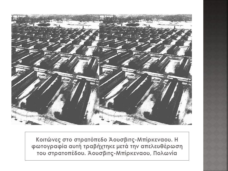 Κοιτώνες στο στρατόπεδο Άουσβιτς-Μπίρκεναου.