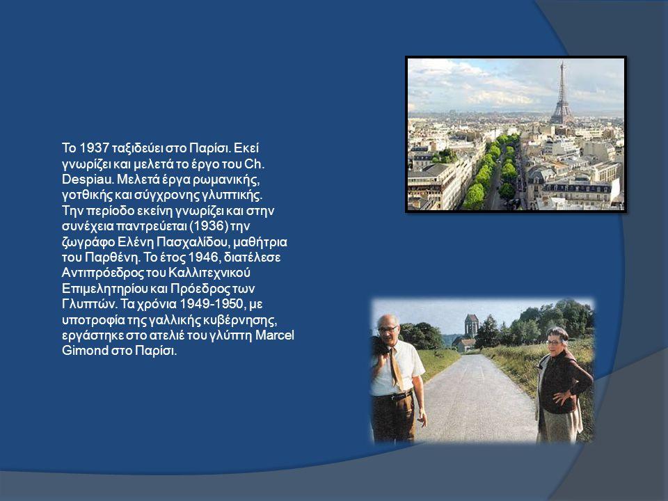 Το 1937 ταξιδεύει στο Παρίσι. Εκεί γνωρίζει και μελετά το έργο του Ch. Despiau. Μελετά έργα ρωμανικής, γοτθικής και σύγχρονης γλυπτικής. Την περίοδο ε