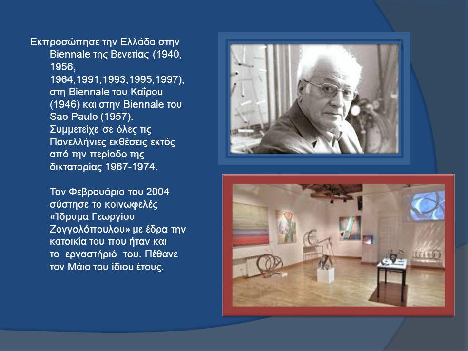 Εκπροσώπησε την Ελλάδα στην Biennale της Bενετίας (1940, 1956, 1964,1991,1993,1995,1997), στη Biennale του Καΐρου (1946) και στην Biennale του Sao Paulo (1957).