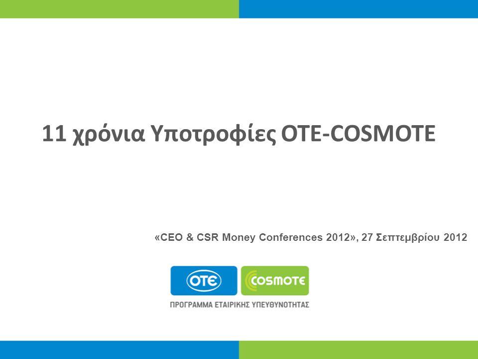 11 χρόνια Υποτροφίες ΟΤΕ-COSMOTE «CEO & CSR Money Conferences 2012», 27 Σεπτεμβρίου 2012