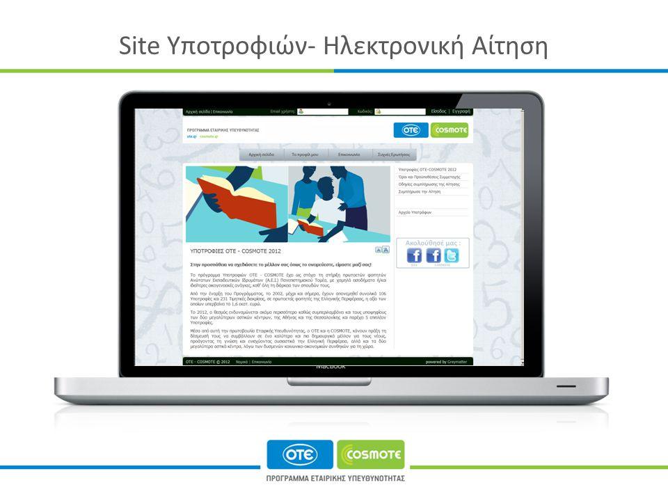 Site Υποτροφιών- Ηλεκτρονική Αίτηση