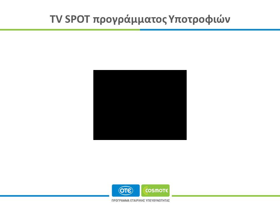 TV SPOT προγράμματος Υποτροφιών