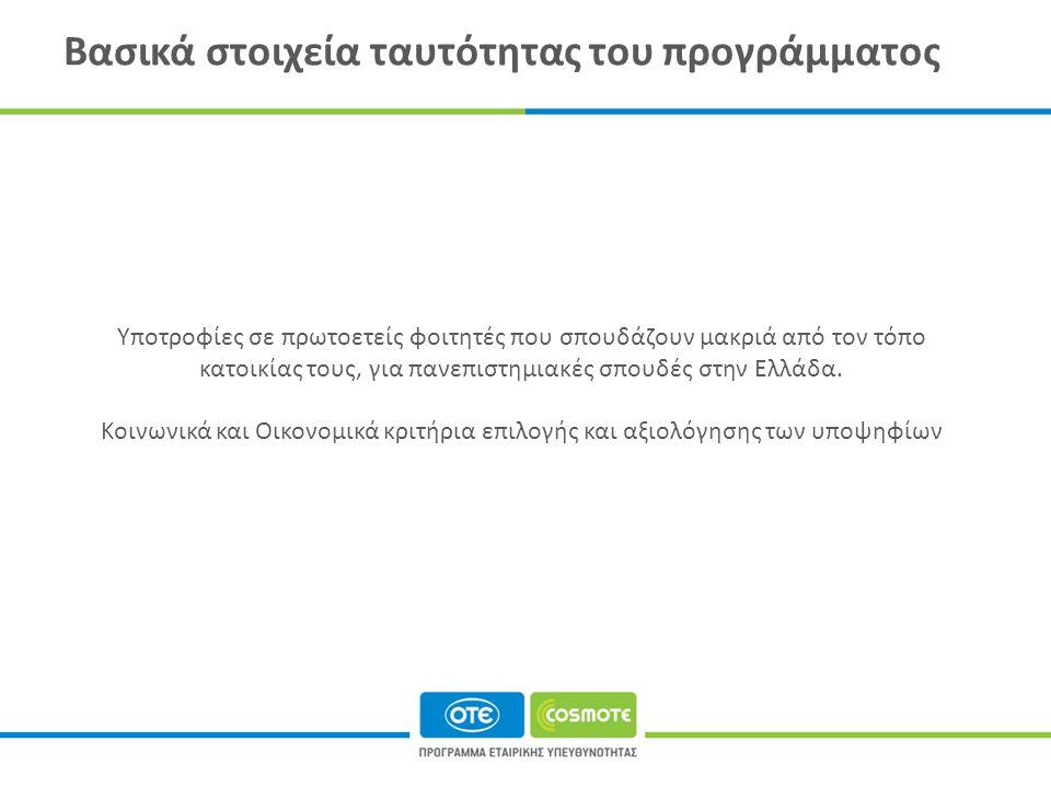 Βασικά στοιχεία ταυτότητας του προγράμματος Υποτροφίες σε πρωτοετείς φοιτητές που σπουδάζουν μακριά από τον τόπο κατοικίας τους, για πανεπιστημιακές σπουδές στην Ελλάδα.