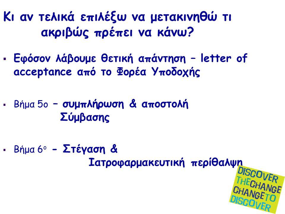 Κι αν τελικά επιλέξω να μετακινηθώ τι ακριβώς πρέπει να κάνω?  Εφόσον λάβουμε θετική απάντηση – letter of acceptance από το Φορέα Υποδοχής  Βήμα 5ο