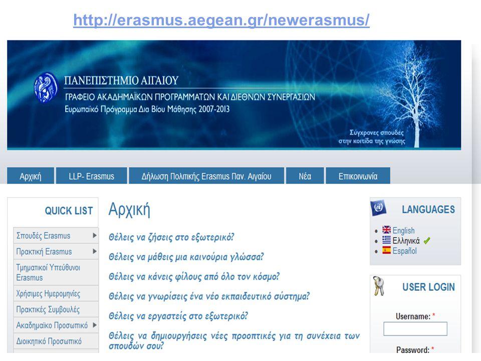 http://erasmus.aegean.gr/newerasmus/
