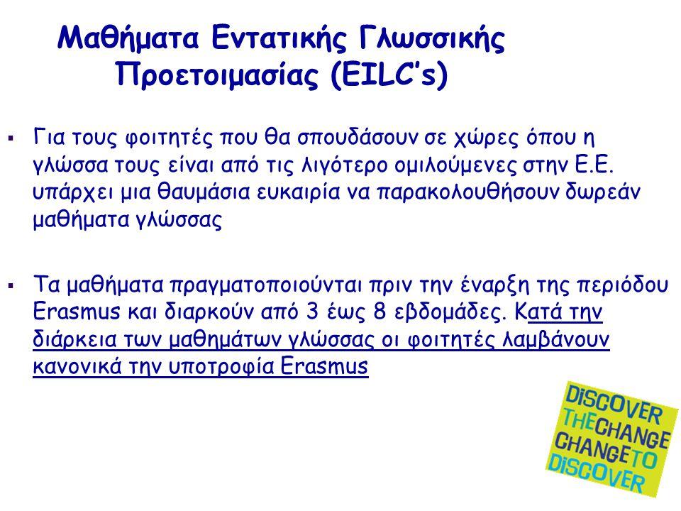 Μαθήματα Εντατικής Γλωσσικής Προετοιμασίας (EILC's)  Για τους φοιτητές που θα σπουδάσουν σε χώρες όπου η γλώσσα τους είναι από τις λιγότερο ομιλούμενες στην Ε.Ε.
