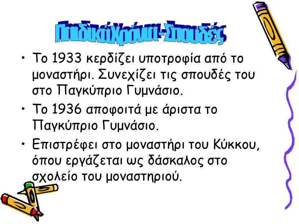 Το 1933 κερδίζει υποτροφία από το μοναστήρι.Συνεχίζει τις σπουδές του στο Παγκύπριο Γυμνάσιο.