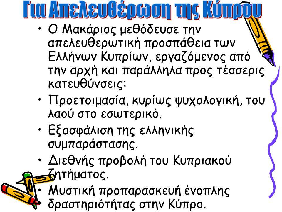 Ο Μακάριος μεθόδευσε την απελευθερωτική προσπάθεια των Ελλήνων Κυπρίων, εργαζόμενος από την αρχή και παράλληλα προς τέσσερις κατευθύνσεις: Προετοιμασία, κυρίως ψυχολογική, του λαού στο εσωτερικό.