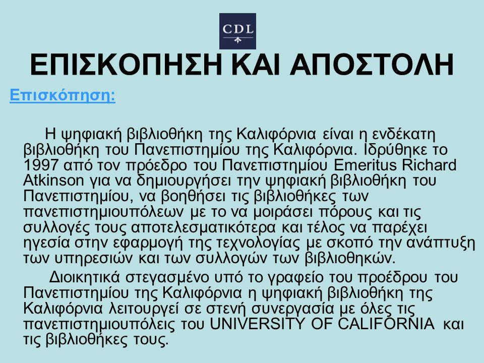 ΕΠΙΣΚΟΠΗΣΗ ΚΑΙ ΑΠΟΣΤΟΛΗ Επισκόπηση: Η ψηφιακή βιβλιοθήκη της Καλιφόρνια είναι η ενδέκατη βιβλιοθήκη του Πανεπιστημίου της Καλιφόρνια. Ιδρύθηκε το 1997