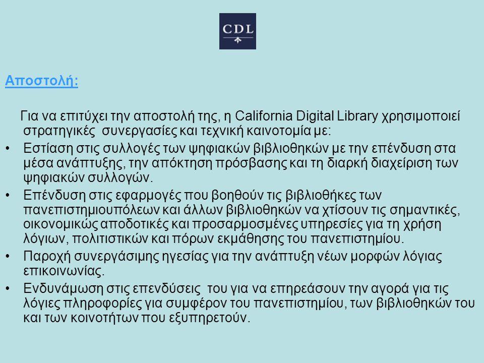 Αποστολή: Για να επιτύχει την αποστολή της, η California Digital Library χρησιμοποιεί στρατηγικές συνεργασίες και τεχνική καινοτομία με: Εστίαση στις συλλογές των ψηφιακών βιβλιοθηκών με την επένδυση στα μέσα ανάπτυξης, την απόκτηση πρόσβασης και τη διαρκή διαχείριση των ψηφιακών συλλογών.
