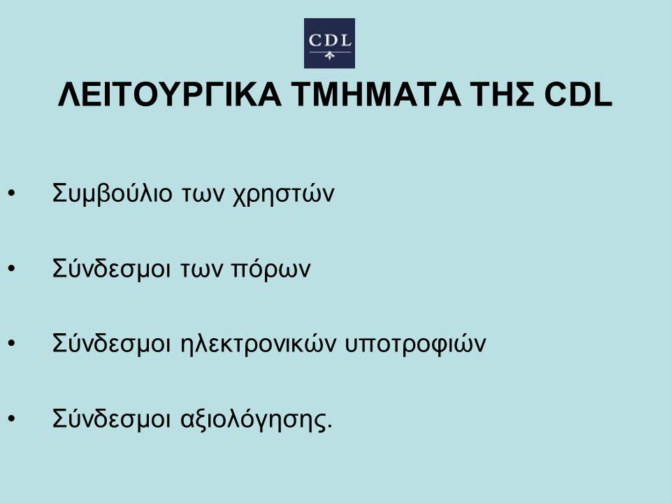 ΛΕΙΤΟΥΡΓΙΚΑ ΤΜΗΜΑΤΑ ΤΗΣ CDL Συμβούλιο των χρηστών Σύνδεσμοι των πόρων Σύνδεσμοι ηλεκτρονικών υποτροφιών Σύνδεσμοι αξιολόγησης.