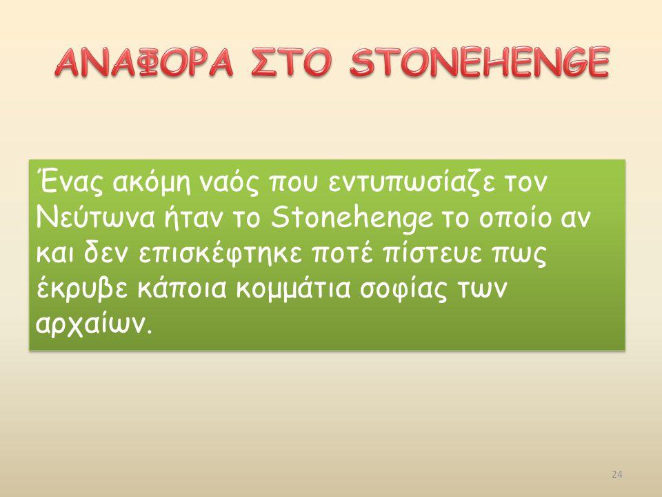 Ένας ακόμη ναός που εντυπωσίαζε τον Νεύτωνα ήταν το Stonehenge το οποίο αν και δεν επισκέφτηκε ποτέ πίστευε πως έκρυβε κάποια κομμάτια σοφίας των αρχαίων.