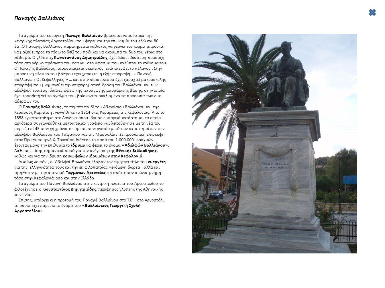 Παναγής Βαλλιάνος Το άγαλμα του ευεργέτη Παναγή Βαλλιάνου βρίσκεται νοτιοδυτικά της κεντρικής πλατείας Αργοστολίου που φέρει και την επωνυμία του εδώ
