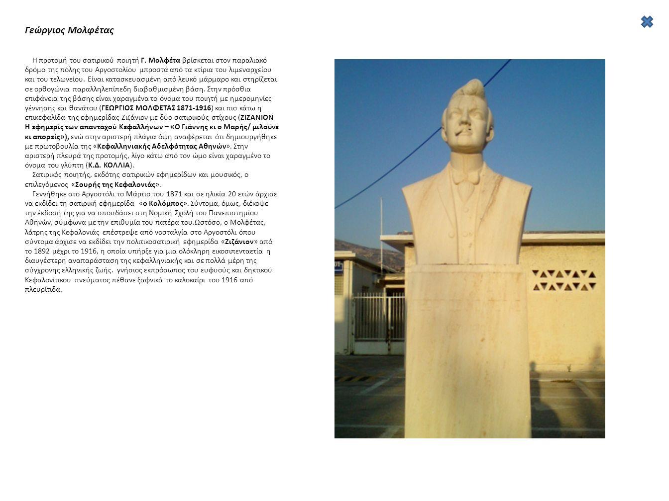 Γεώργιος Μολφέτας Η προτομή του σατιρικού ποιητή Γ. Μολφέτα βρίσκεται στον παραλιακό δρόμο της πόλης του Αργοστολίου μπροστά από τα κτίρια του λιμεναρ