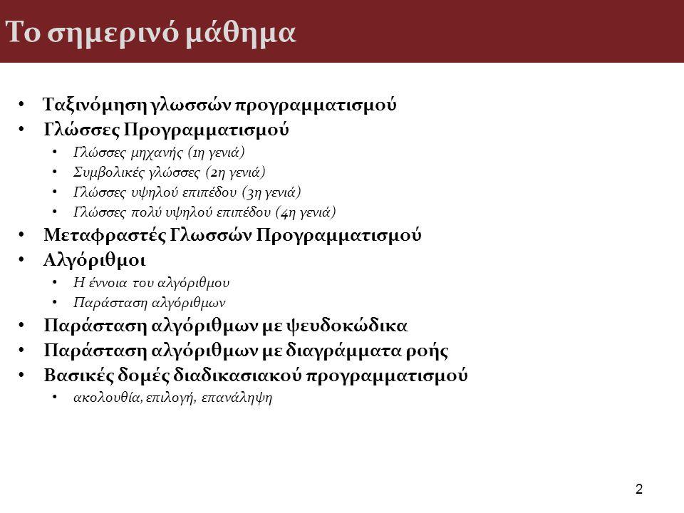 Το σημερινό μάθημα 2 Ταξινόμηση γλωσσών προγραμματισμού Γλώσσες Προγραμματισμού Γλώσσες μηχανής (1η γενιά) Συμβολικές γλώσσες (2η γενιά) Γλώσσες υψηλο