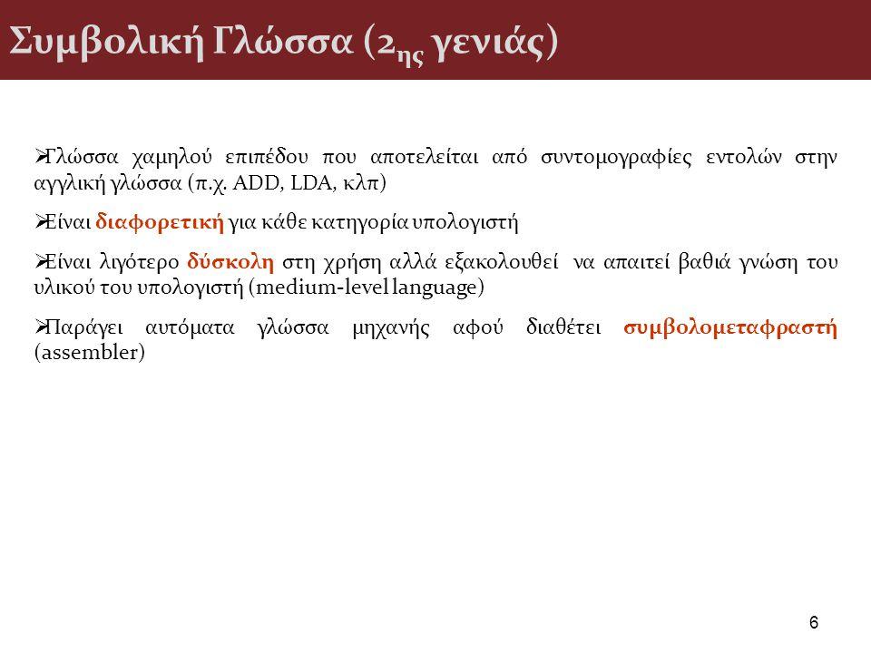  Γλώσσα χαμηλού επιπέδου που αποτελείται από συντομογραφίες εντολών στην αγγλική γλώσσα (π.χ. ADD, LDA, κλπ)  Είναι διαφορετική για κάθε κατηγορία υ