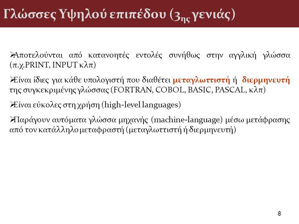 Γλώσσες Υψηλού επιπέδου (3 ης γενιάς) 8  Αποτελούνται από κατανοητές εντολές συνήθως στην αγγλική γλώσσα (π.χ.PRINT, INPUT κλπ)  Είναι ίδιες για κάθ