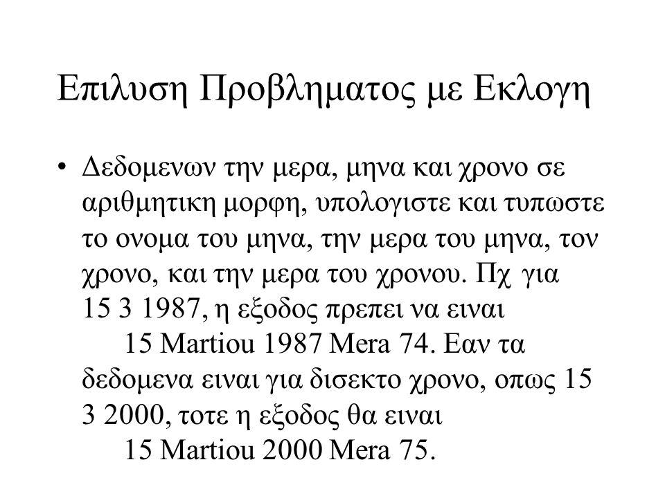Επιλυση Προβληματος με Εκλογη Δεδομενων την μερα, μηνα και χρονο σε αριθμητικη μορφη, υπολογιστε και τυπωστε το ονομα του μηνα, την μερα του μηνα, τον χρονο, και την μερα του χρονου.