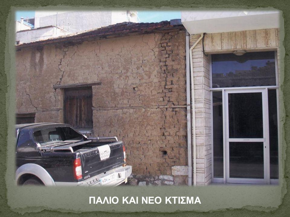 ΠΑΛΙΟ ΚΑΙ ΝΕΟ ΚΤΙΣΜΑ