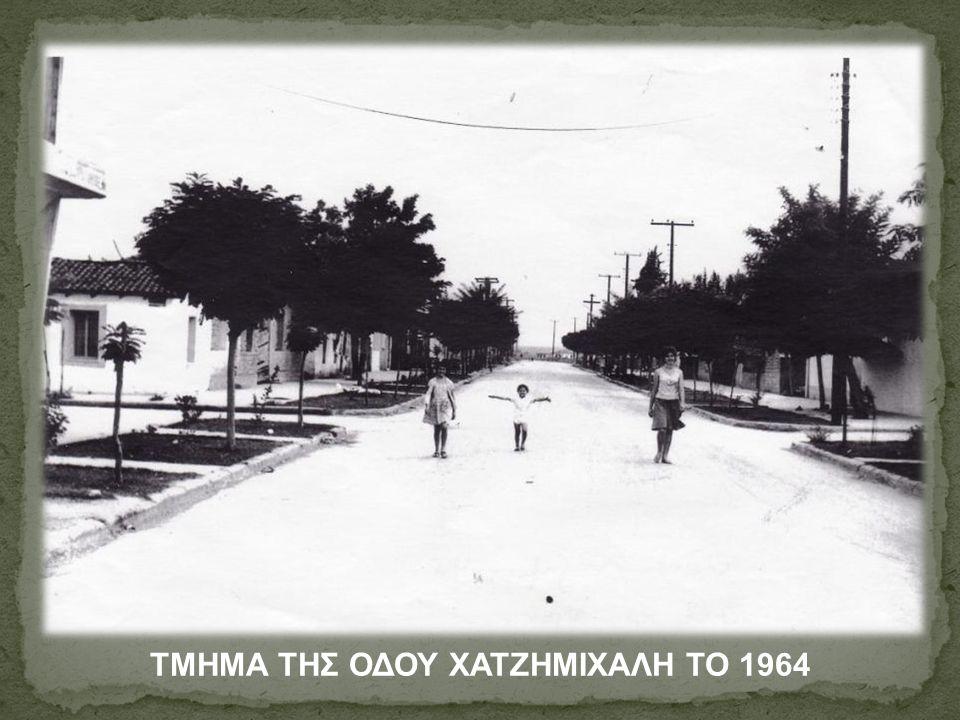 ΤΜΗΜΑ ΤΗΣ ΟΔΟΥ ΧΑΤΖΗΜΙΧΑΛΗ ΤΟ 1964