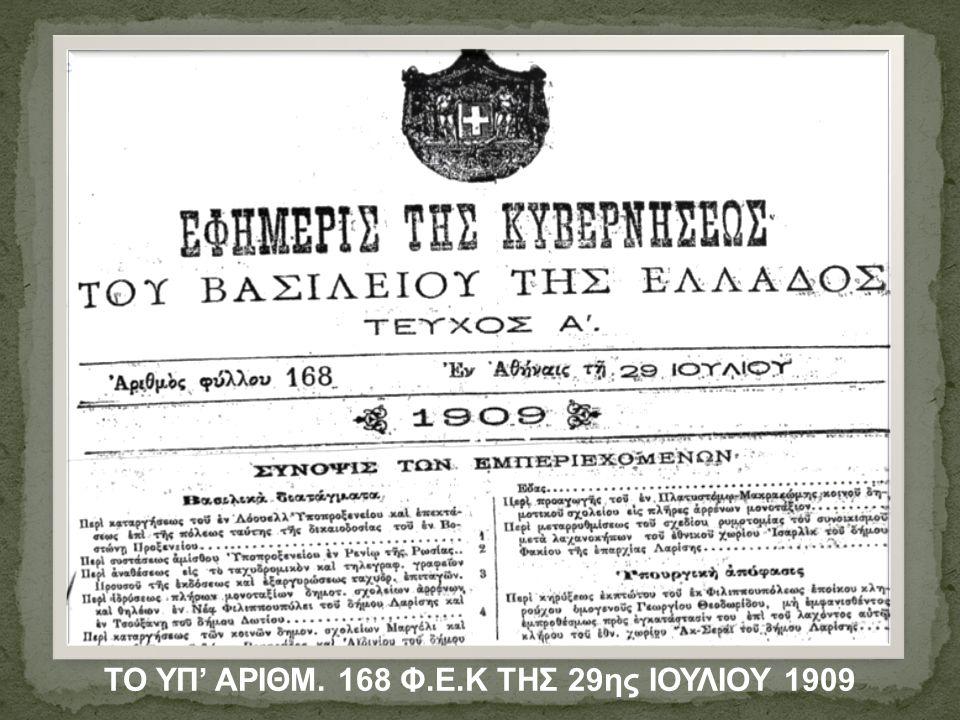 ΤΟ ΥΠ' ΑΡΙΘΜ. 168 Φ.Ε.Κ ΤΗΣ 29ης ΙΟΥΛΙΟΥ 1909