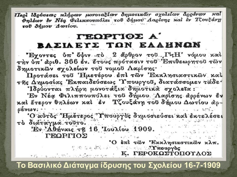 Το Βασιλικό Διάταγμα ίδρυσης του Σχολείου 16-7-1909