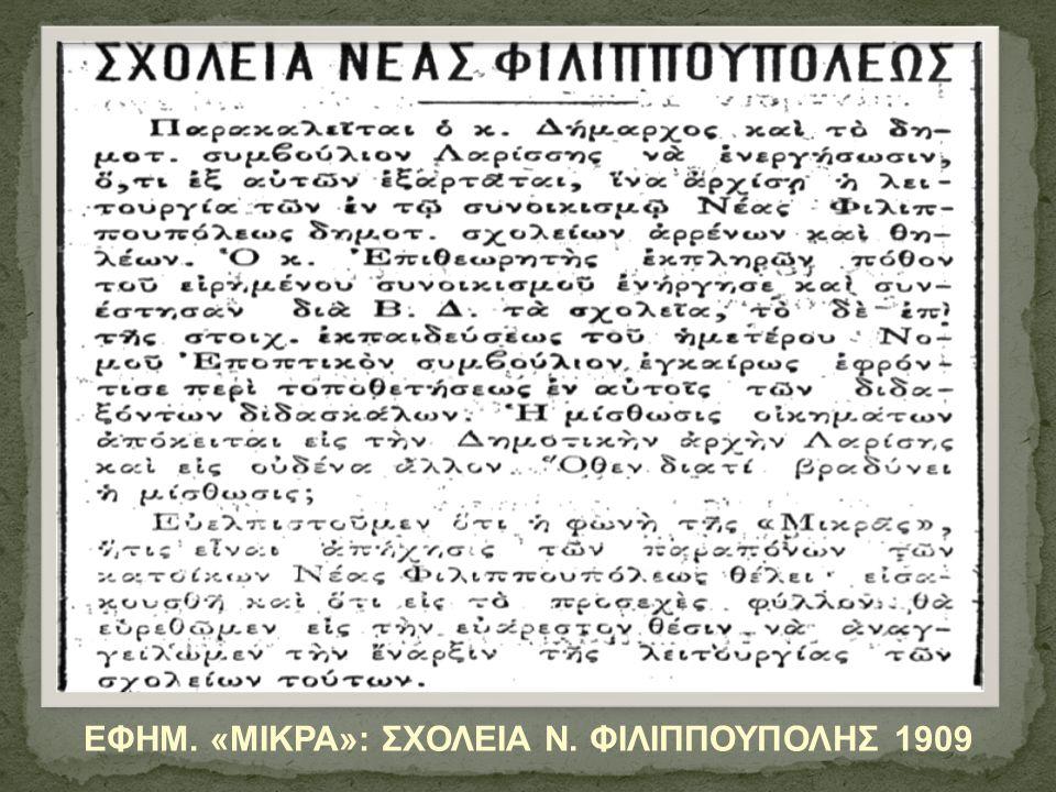 ΕΦΗΜ. «ΜΙΚΡΑ»: ΣΧΟΛΕΙΑ Ν. ΦΙΛΙΠΠΟΥΠΟΛΗΣ 1909