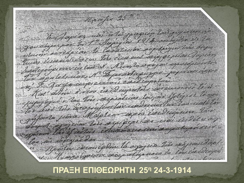 ΠΡΑΞΗ ΕΠΙΘΕΩΡΗΤΗ 25 η 24-3-1914