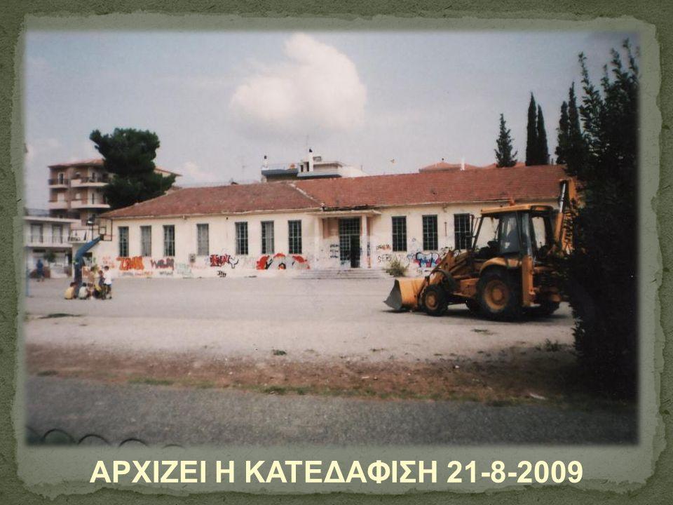 ΑΡΧΙΖΕΙ Η ΚΑΤΕΔΑΦΙΣΗ 21-8-2009