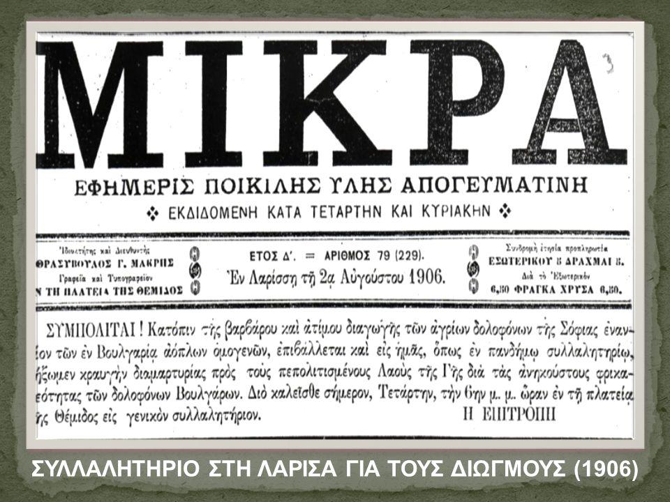 ΣΥΛΛΑΛΗΤΗΡΙΟ ΣΤΗ ΛΑΡΙΣΑ ΓΙΑ ΤΟΥΣ ΔΙΩΓΜΟΥΣ (1906)