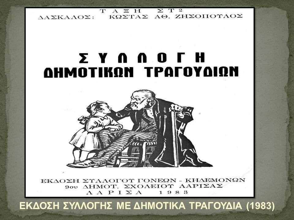 ΕΚΔΟΣΗ ΣΥΛΛΟΓΗΣ ΜΕ ΔΗΜΟΤΙΚΑ ΤΡΑΓΟΥΔΙΑ (1983)