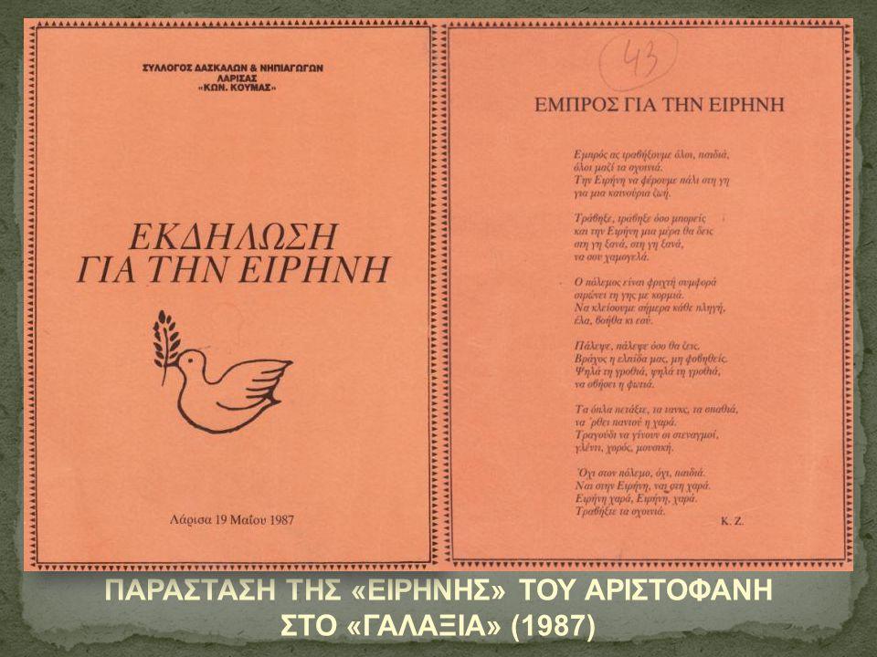 ΠΑΡΑΣΤΑΣΗ ΤΗΣ «ΕΙΡΗΝΗΣ» ΤΟΥ ΑΡΙΣΤΟΦΑΝΗ ΣΤΟ «ΓΑΛΑΞΙΑ» (1987)