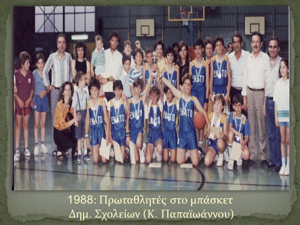 1988 : Πρωταθλητές στο μπάσκετ Δημ. Σχολείων (Κ. Παπαϊωάννου)