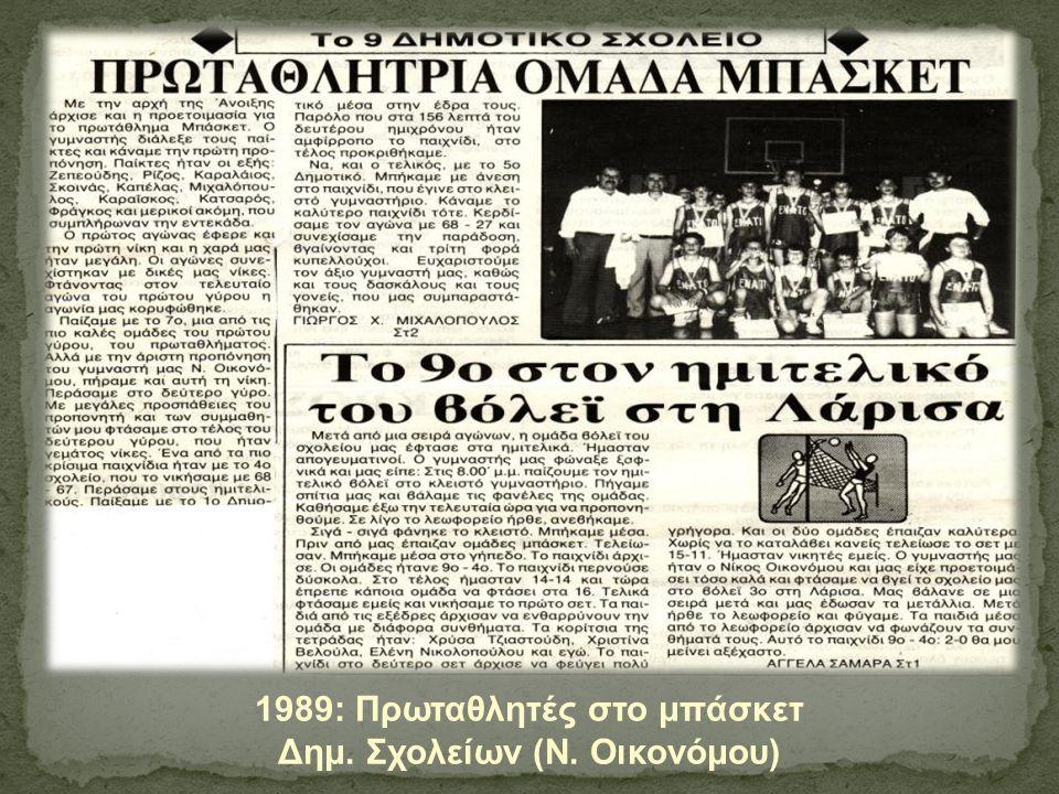 1989: Πρωταθλητές στο μπάσκετ Δημ. Σχολείων (Ν. Οικονόμου)