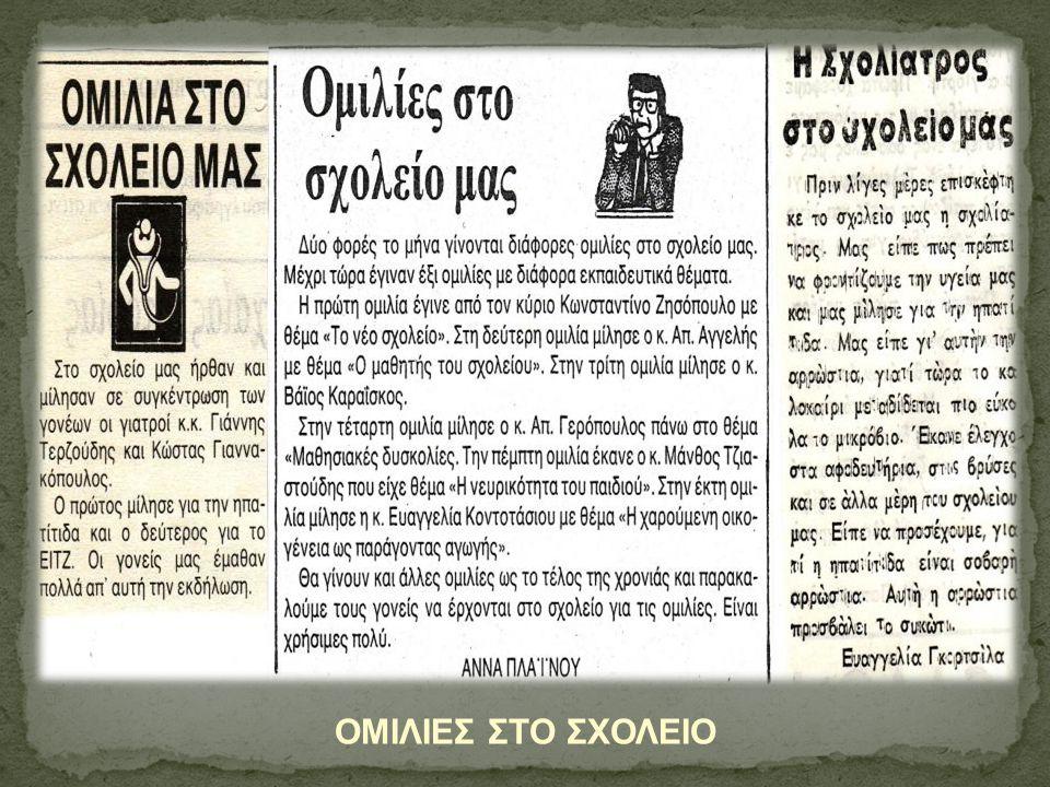ΟΜΙΛΙΕΣ ΣΤΟ ΣΧΟΛΕΙΟ