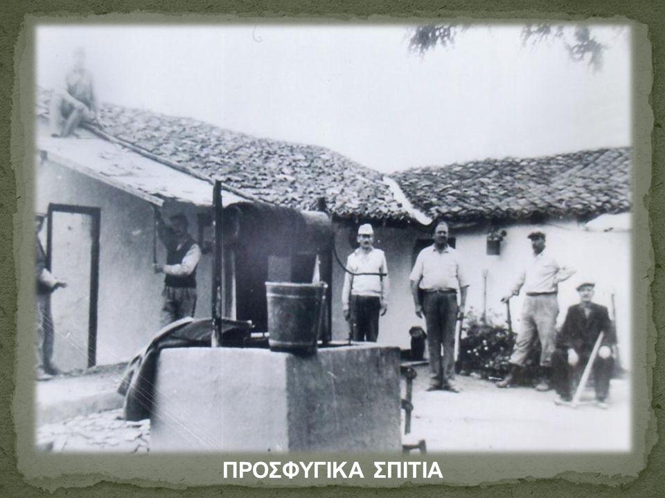 ΠΡΟΣΦΥΓΙΚΑ ΣΠΙΤΙΑ