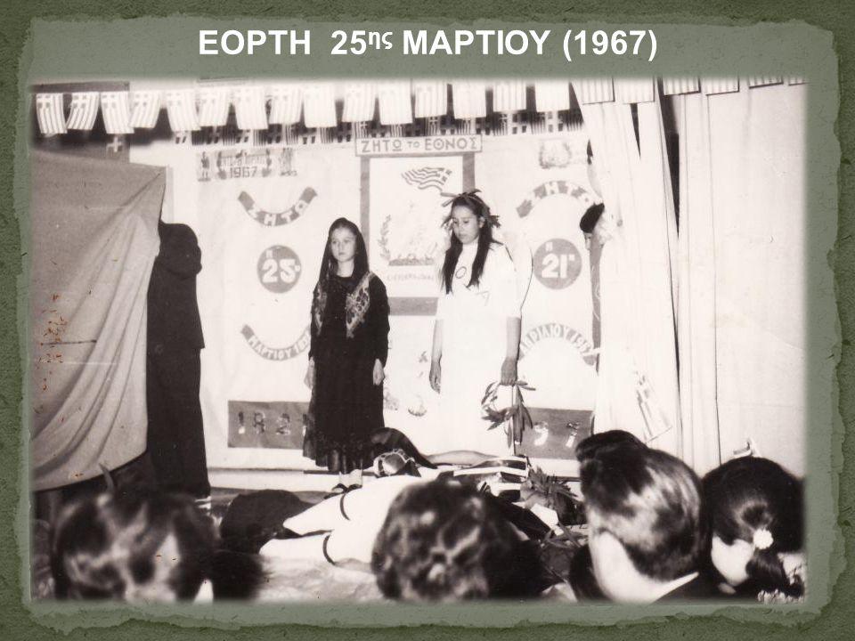 ΕΟΡΤΗ 25 ης ΜΑΡΤΙΟΥ (1967)