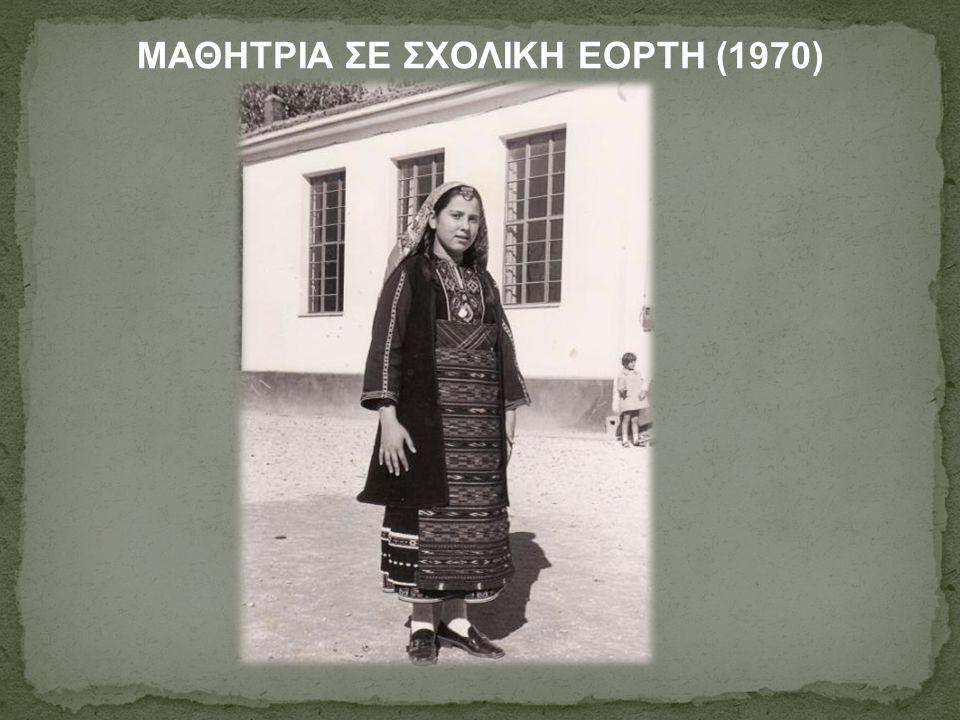 ΜΑΘΗΤΡΙΑ ΣΕ ΣΧΟΛΙΚΗ ΕΟΡΤΗ (1970)