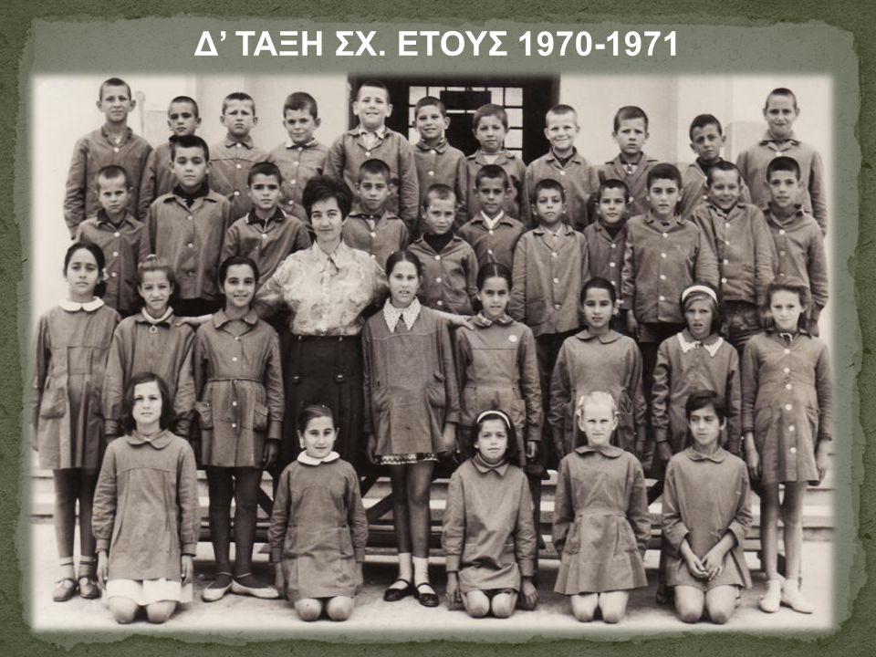 Δ' ΤΑΞΗ ΣΧ. ΕΤΟΥΣ 1970-1971