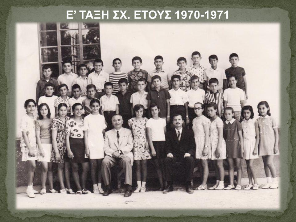Ε' ΤΑΞΗ ΣΧ. ΕΤΟΥΣ 1970-1971